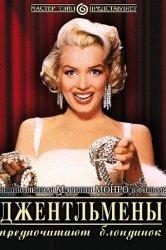 Смотреть Джентльмены предпочитают блондинок онлайн в HD качестве 720p
