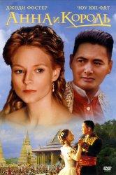 Смотреть Анна и король онлайн в HD качестве