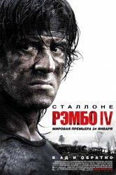Смотреть Рэмбо IV онлайн в HD качестве