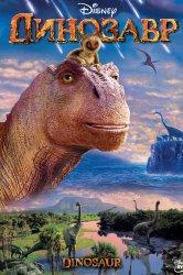 Смотреть Динозавр онлайн в HD качестве