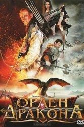 Смотреть Орден Дракона онлайн в HD качестве