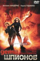 Смотреть Дети шпионов онлайн в HD качестве