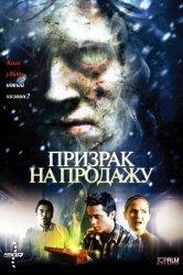 Смотреть Призрак на продажу онлайн в HD качестве