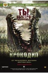 Смотреть Крокодил онлайн в HD качестве