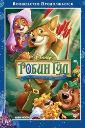 Смотреть Робин Гуд онлайн в HD качестве