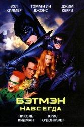Смотреть Бэтмен навсегда онлайн в HD качестве 720p