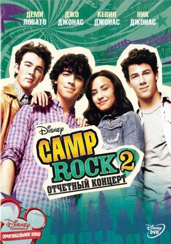 Смотреть Camp Rock 2: Отчетный концерт онлайн в HD качестве 720p