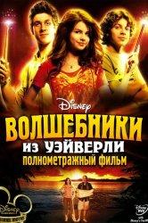 Смотреть Волшебники из Вэйверли Плэйс в кино онлайн в HD качестве
