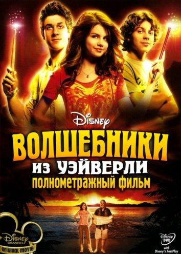 Смотреть Волшебники из Вэйверли Плэйс в кино онлайн в HD качестве 720p