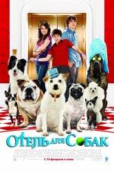 Смотреть Отель для собак онлайн в HD качестве