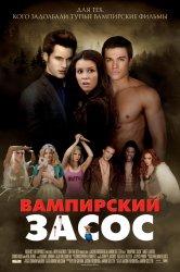 Смотреть Вампирский засос онлайн в HD качестве