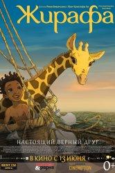 Смотреть Жирафа онлайн в HD качестве