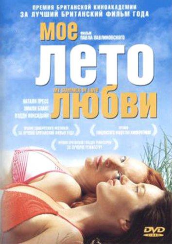 Смотреть Мое лето любви онлайн в HD качестве 720p
