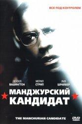 Смотреть Маньчжурский кандидат онлайн в HD качестве 720p