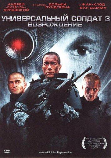 Смотреть Универсальный солдат 3: Возрождение онлайн в HD качестве 720p