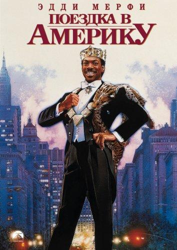 Смотреть Поездка в Америку онлайн в HD качестве 720p
