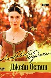 Смотреть Любовные неудачи Джейн Остин онлайн в HD качестве