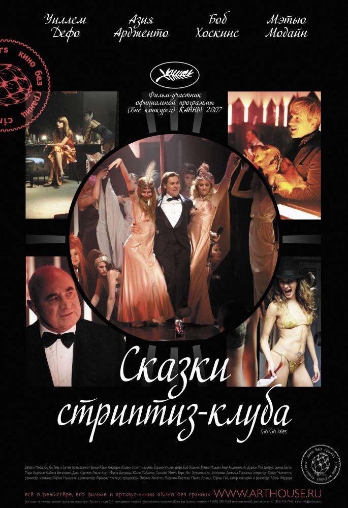 Фильм про стриптиз клубы ночной клуб набережная москва