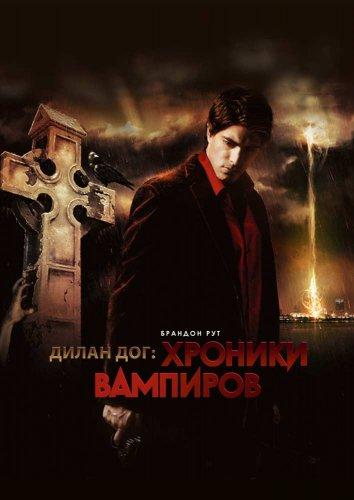 Смотреть Хроники вампиров онлайн в HD качестве 720p