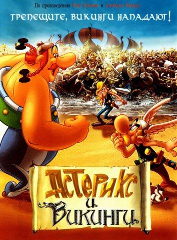 Смотреть Астерикс и викинги онлайн в HD качестве 720p