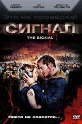 Смотреть Сигнал онлайн в HD качестве