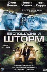 Смотреть Беспощадный шторм онлайн в HD качестве