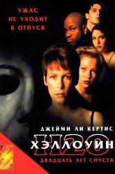 Смотреть Хэллоуин: 20 лет спустя онлайн в HD качестве