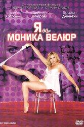 Смотреть Я и Моника Велюр онлайн в HD качестве