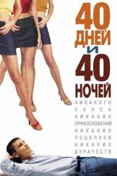 Смотреть 40 дней и 40 ночей онлайн в HD качестве