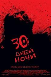 Смотреть 30 дней ночи онлайн в HD качестве