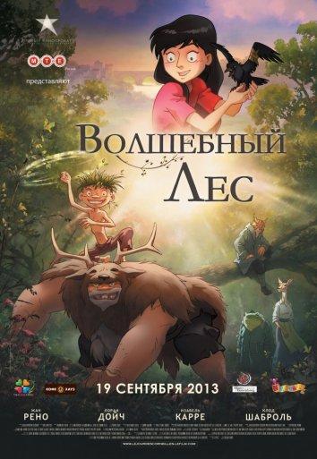 Смотреть Волшебный лес онлайн в HD качестве 720p