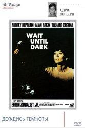 Смотреть Дождись темноты онлайн в HD качестве 720p