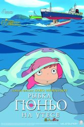 Смотреть Рыбка Поньо на утесе онлайн в HD качестве