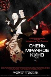 Смотреть Очень мрачное кино онлайн в HD качестве