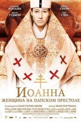 Смотреть Иоанна – женщина на папском престоле онлайн в HD качестве