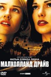 Смотреть Малхолланд Драйв онлайн в HD качестве 720p