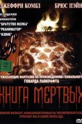 Смотреть Книга мертвых онлайн в HD качестве