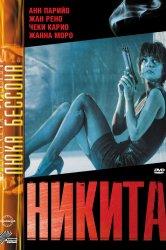 Смотреть Никита / Её звали Никита онлайн в HD качестве 720p