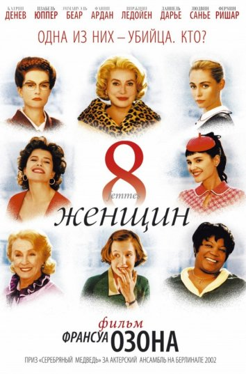 Смотреть 8 женщин онлайн в HD качестве 720p
