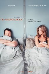 Смотреть Развод по-американски онлайн в HD качестве
