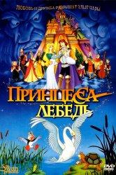 Смотреть Принцесса Лебедь онлайн в HD качестве