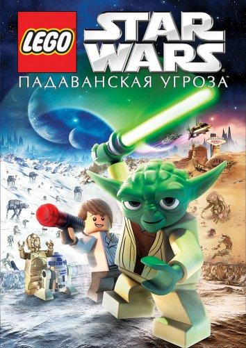 Смотреть Lego Звездные войны: Падаванская угроза онлайн в HD качестве 720p