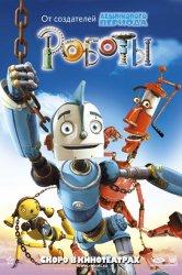 Смотреть Роботы онлайн в HD качестве