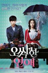 Смотреть Пугающий роман / Жуткая любовь онлайн в HD качестве