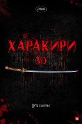 Смотреть Харакири 3D онлайн в HD качестве