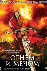 Смотреть Огнем и мечом онлайн в HD качестве