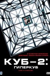 Смотреть Куб 2: Гиперкуб онлайн в HD качестве