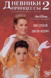 Смотреть Дневники принцессы 2: Как стать королевой онлайн в HD качестве