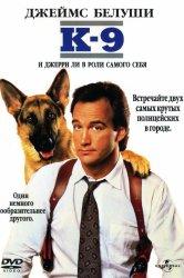 Смотреть К-9: Собачья работа онлайн в HD качестве
