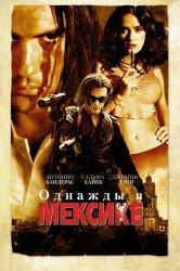 Смотреть Однажды в Мексике: Отчаянный 2 онлайн в HD качестве